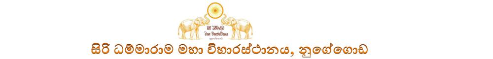 Siri Dhammarama Viharaya